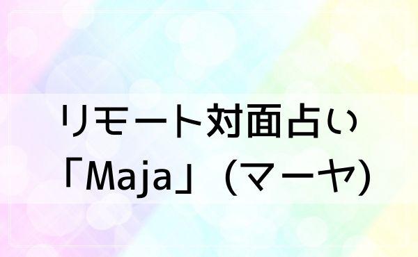 リモート対面占い「Maja」 (マーヤ)はおすすめ!