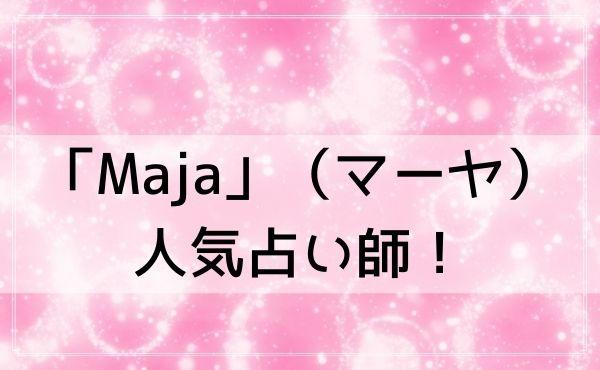 リモートの対面占い「Maja」(マーヤ)の人気占い師!