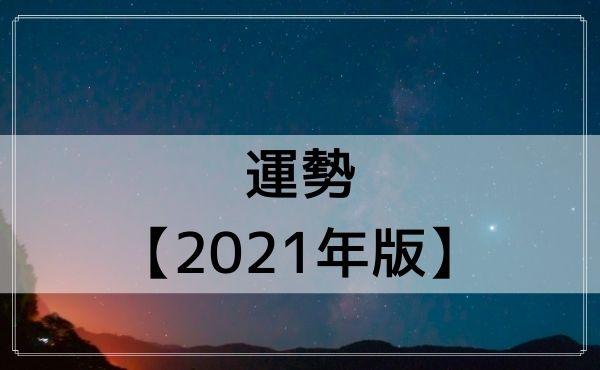 さそり座の運勢【2021年版】
