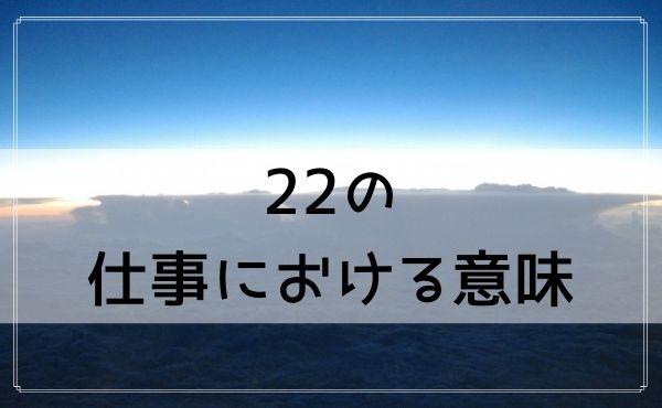 22のエンジェルナンバーの仕事における意味