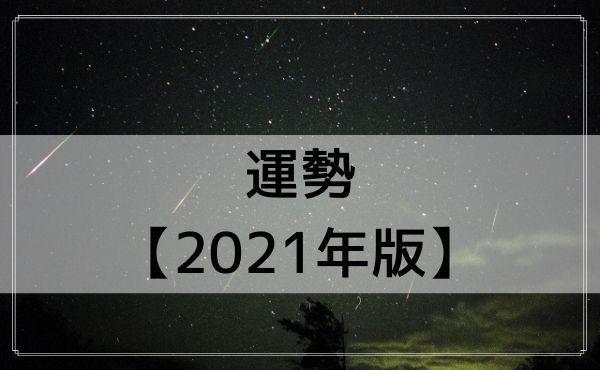 いて座の運勢【2021年版】