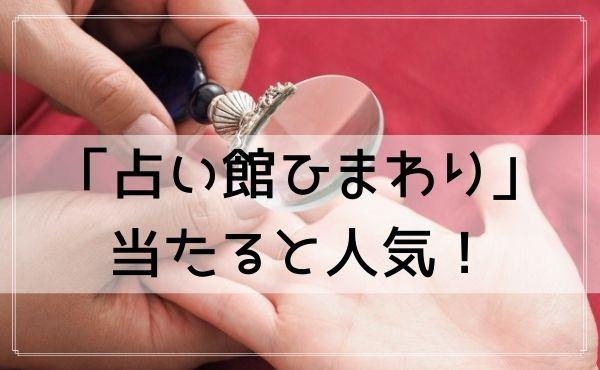 浅草の「占い館ひまわり」は当たると人気!