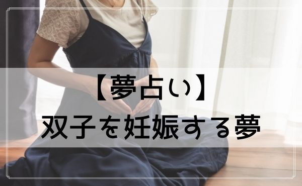 【夢占い】双子を妊娠する夢