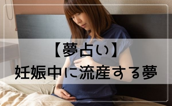 【夢占い】妊娠中に流産する夢
