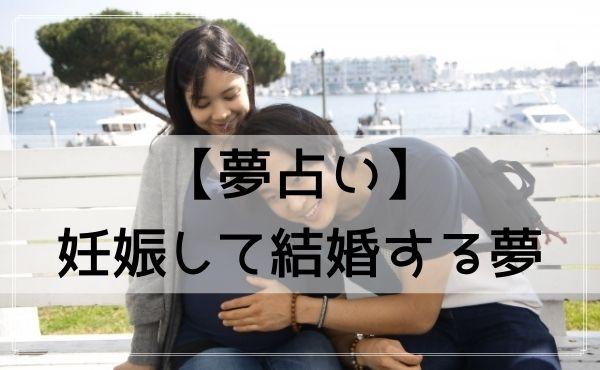 【夢占い】妊娠して結婚する夢