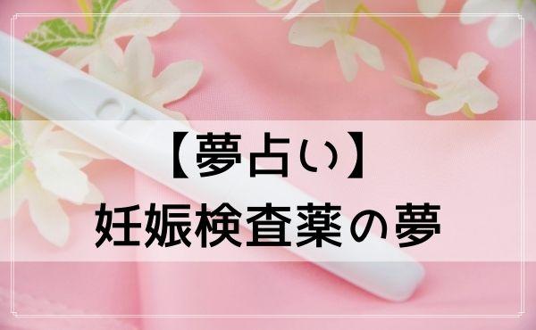【夢占い】妊娠検査薬の夢