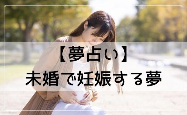 【夢占い】未婚で妊娠する夢