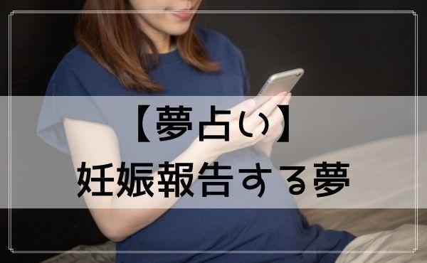 【夢占い】妊娠報告する夢