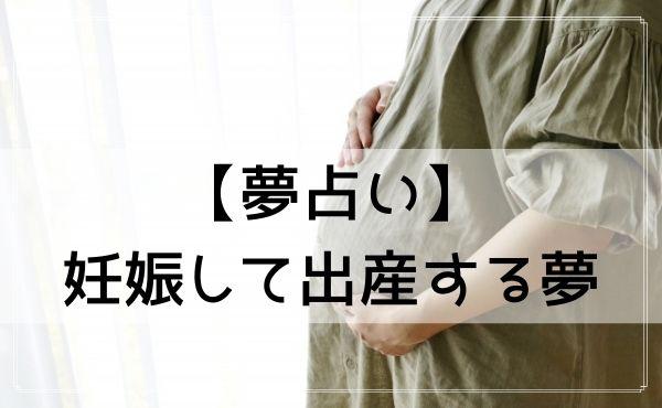 【夢占い】妊娠して出産する夢