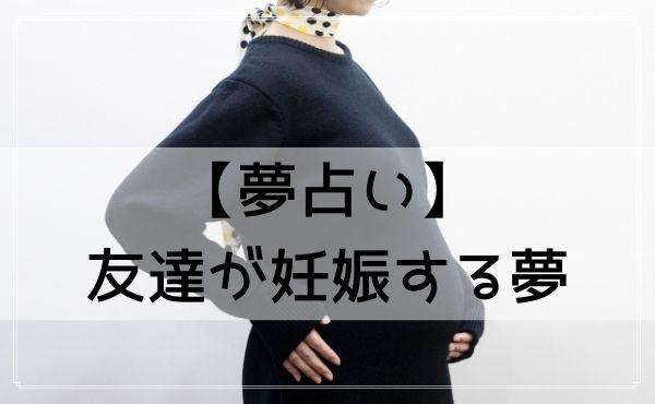 【夢占い】友達が妊娠する夢