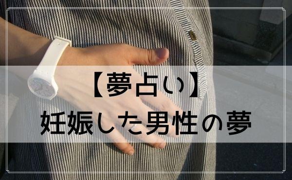 【夢占い】妊娠した男性の夢