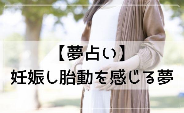 【夢占い】妊娠して胎動を感じる夢