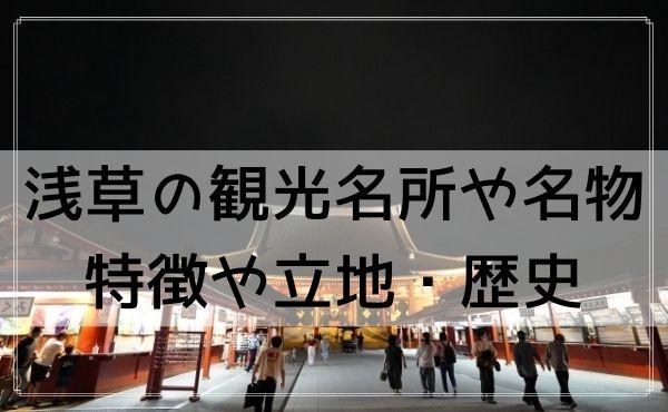 浅草の観光名所や名物は?浅草の特徴や立地・歴史を簡単に紹介