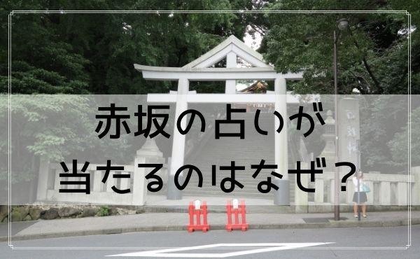 赤坂の占いが当たるのはなぜ?