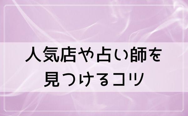 赤坂は占いのおすすめスポット!人気店や占い師を見つけるコツ