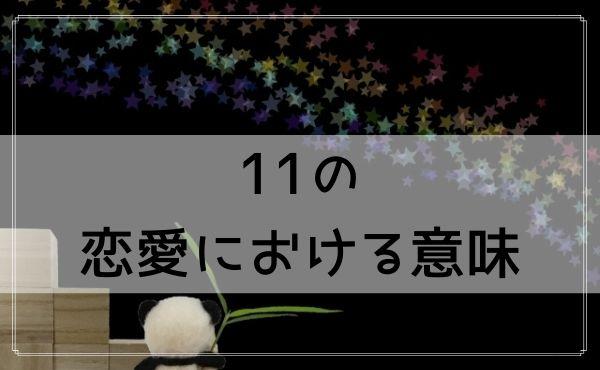 エンジェルナンバー11の恋愛における意味