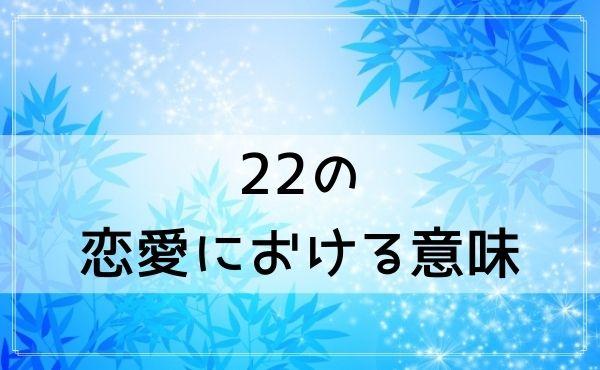 22のエンジェルナンバーの恋愛における意味