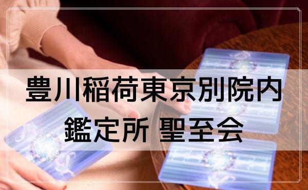 赤坂の占いは「豊川稲荷東京別院内鑑定所 聖至会」がおすすめ!
