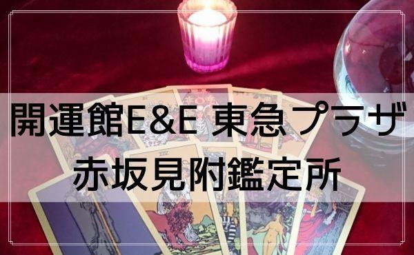 赤坂の占い「開運館E&E 東急プラザ赤坂見附鑑定所」は当たる!