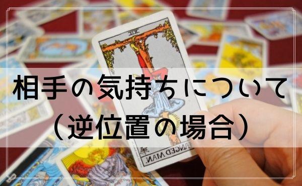 タロットカード「吊るされた男」の相手の気持ちについての解釈(逆位置の場合)