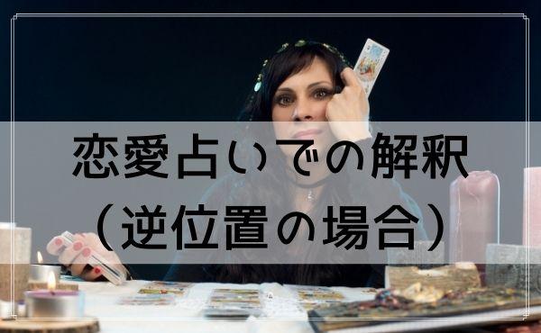タロットカード「吊るされた男」の恋愛占いでの解釈(逆位置の場合)