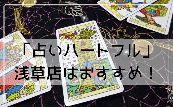 浅草の「占いハートフル浅草店」はおすすめ!