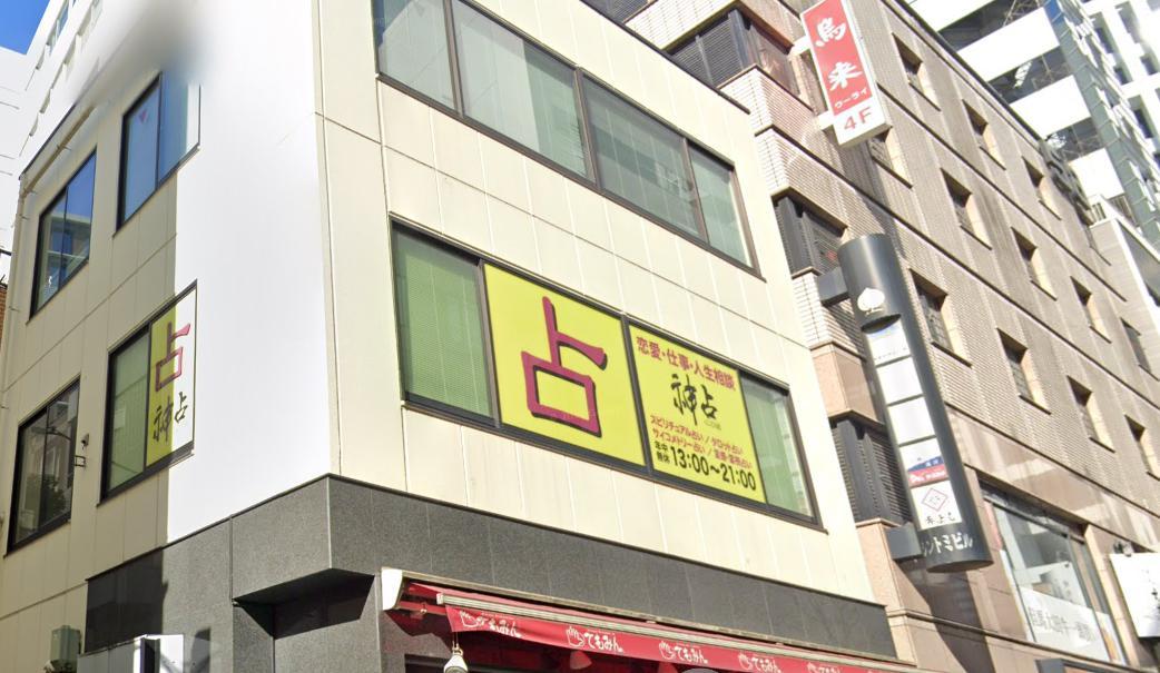 赤坂の占い「神占 赤坂見附店」