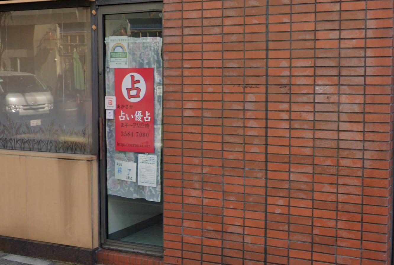 赤坂の「占い優占」
