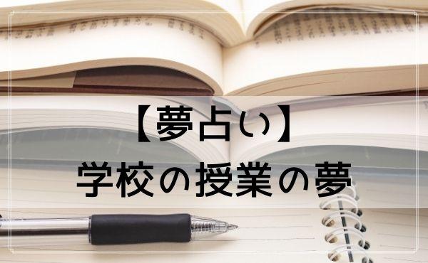 【夢占い】学校の授業の夢