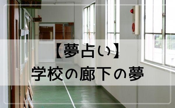 【夢占い】学校の廊下の夢