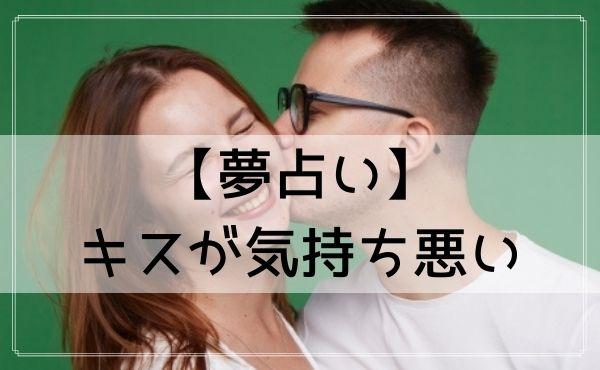 【夢占い】キスが気持ち悪い場合の意味