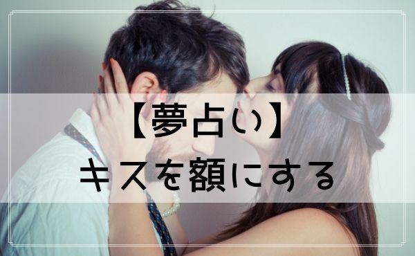 【夢占い】キスを額(ひたい)にする夢