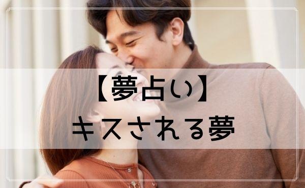 【夢占い】キスされる夢