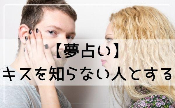 【夢占い】キスを知らない人とする夢