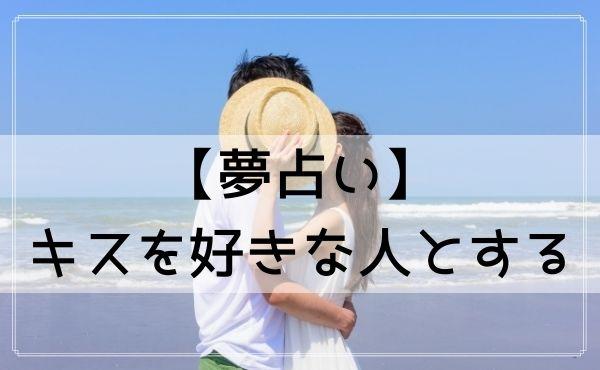 【夢占い】キスを好きな人とする夢