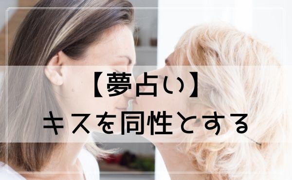 【夢占い】キスを同性の人とする夢