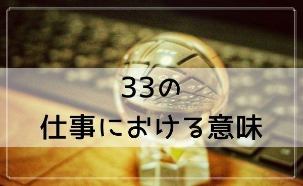 エンジェルナンバー33の仕事における意味