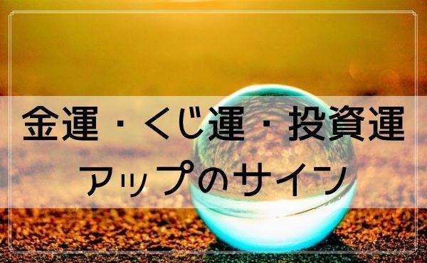 金運・くじ運・投資運アップのサイン