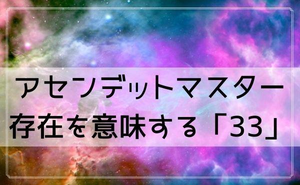 アセンデットマスターの存在を意味する「33」