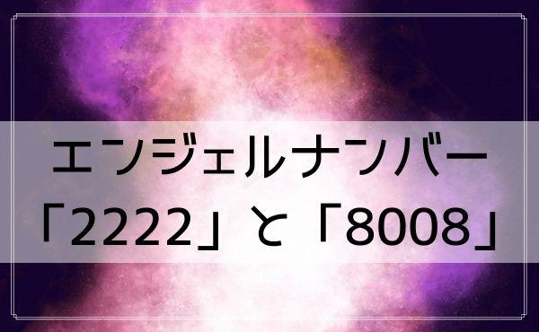 エンジェルナンバー「2222」と「8008」