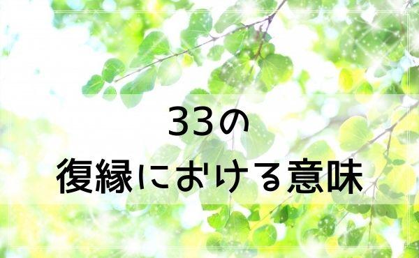 33のエンジェルナンバーの復縁における意味