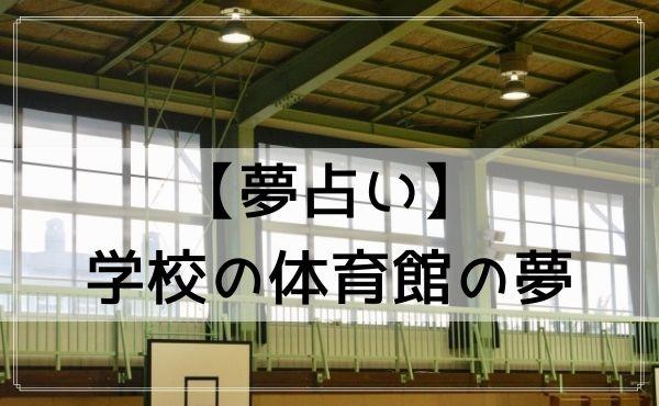 【夢占い】学校の体育館の夢