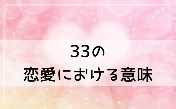 33のエンジェルナンバーの恋愛における意味