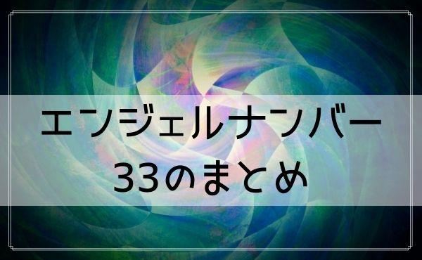 エンジェルナンバー33のまとめ