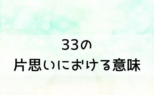 33のエンジェルナンバーの片思いにおける意味