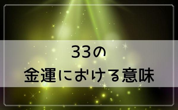 33のエンジェルナンバーの金運における意味