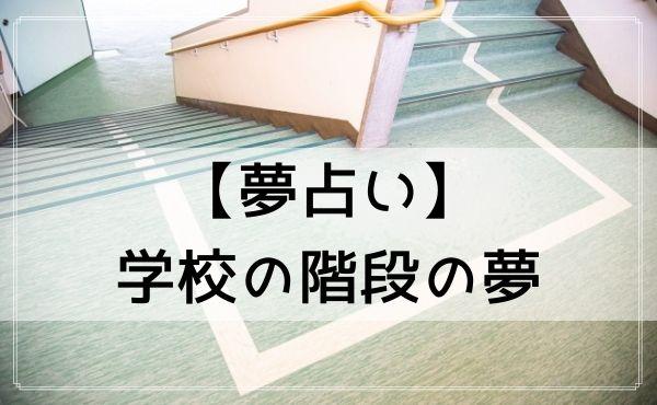 【夢占い】学校の階段の夢