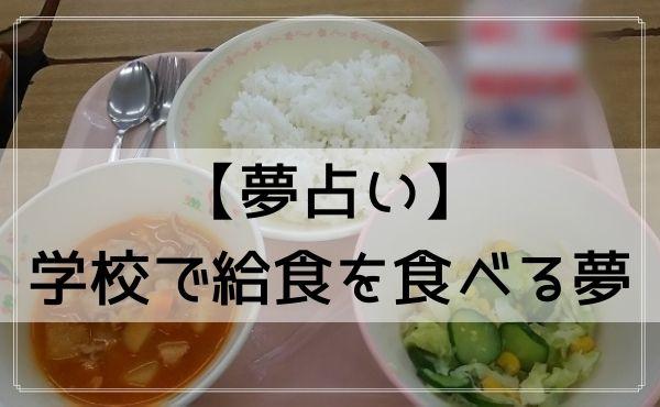 【夢占い】学校で給食を食べる夢