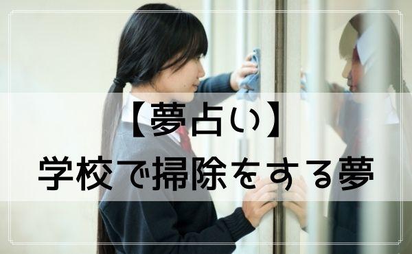 【夢占い】学校で掃除をする夢