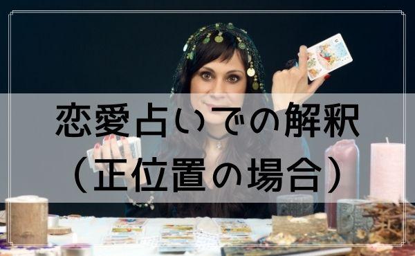 タロットカード「悪魔」の恋愛占いでの解釈(正位置の場合)